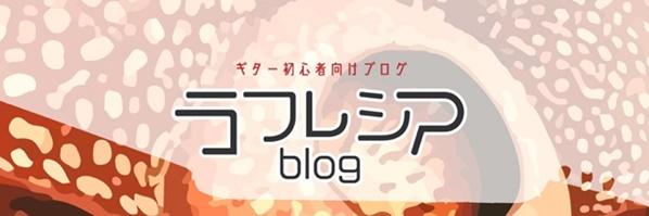 ラフレシアギターブログ